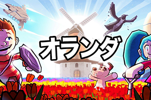 Opportunities in the Japanese Games market for Dutch companies